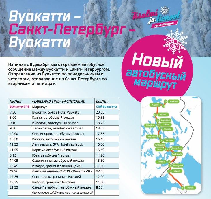 lakelandline-aikataulu-ru